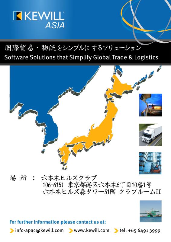 Kewill Japan